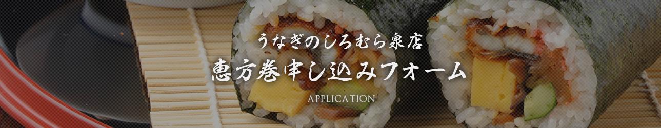 恵方巻 ご予約(泉店)