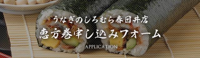 恵方巻 ご予約(春日井店)