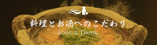 料理とお酒