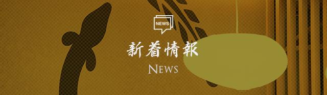 【春の土用の丑の日】三河一色産活うなぎ弁当ご予約受付中!
