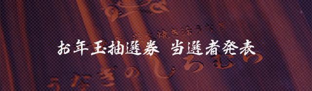 福引当選番号発表