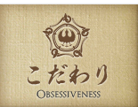 こだわり (OBSESSIVENESS)