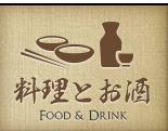 料理とお酒 (FOOD & DRINK)
