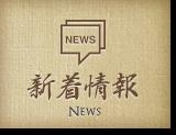 新着情報 (NEWS)