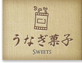 うなぎ菓子 (SWEETS)