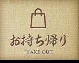 お持ち帰り (TAKE OUT)